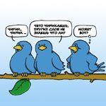 Начинаем работать с твиттером